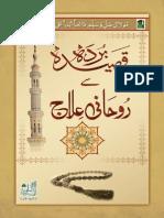 Burda pdf qaseedathul
