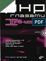 Фленов PHP глазами хакера