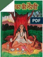 Vakreshwar Ki Bhairavi