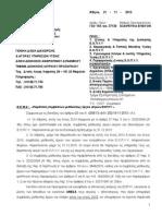 21 / 11 /2013 Παράταση συμβάσεων μισθώσεως έργου ιατρών ΕΟΠΥΥ
