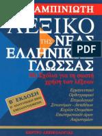 Λεξικό της νέας Ελληνικής γλώσσας - Μπαμπινιώτης(2005)