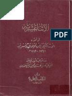 Al-Ithna Ashariyya Fi Rad Ala Sufiyya