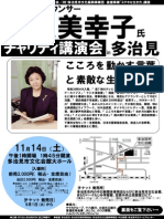 加賀美幸子氏講演会 11月14日 多治見市文化会館