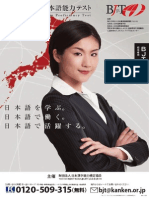 The Business Japanese Test (BJT)