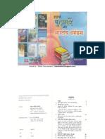 Hazrat Mohammad S.A.W. - Aur Bhartiye Dharam Granth