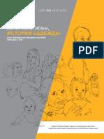 Истории стигмы, истории надежды Опыт беременных женщин и матерей, живущих с ВИЧ