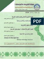 Jesus in Qur'an, Majelah al-Shariah wa al-Dersāt al-Islamīyah, Int. Univ of Africa_2011