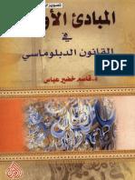 المبادئ الاولية في قانون الدبلوماسي-د.قاسم خضير عباس