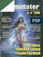 Terminator 3-4-1996