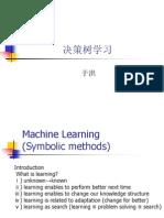 AI-chapter6_机器学习_-_决策树_0[1].3