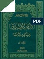 Al-Sadiq Wa Al-Madhahib (1)