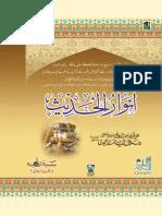 Anwar Ul Hadees (Urdu - انوارلحدیث ) Molana Jalalud Din Amjadi