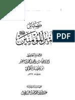 Fadhail Amir Al-Mu'minin