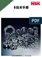 NSK滚动轴承技术手册