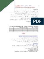 منهجية العربية مع التصحيح