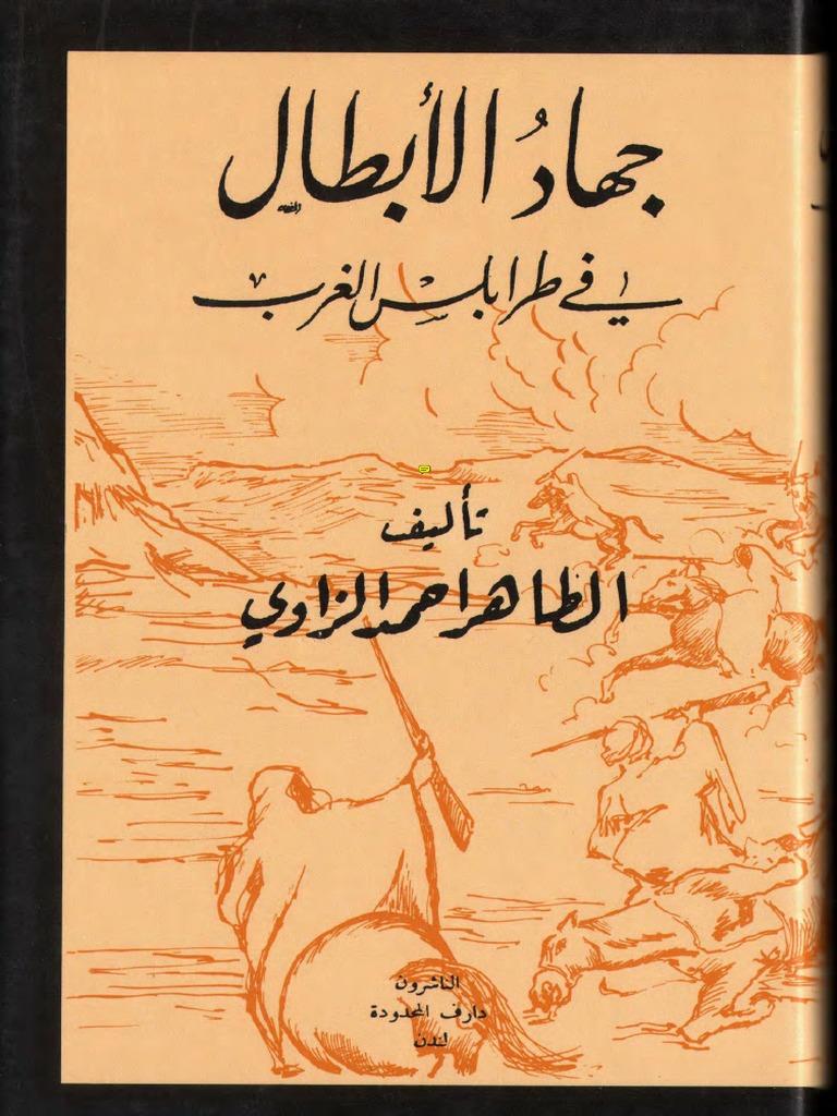 كتاب فرائس في حريم القذافي pdf