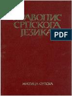правопис српског језика