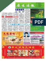 健康生活报11-22-2013版