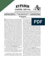 """""""Ἡ μοιχεία"""", Κυριακὴ ΙΓ΄ Λουκᾶ (Λουκ. 18,18-27), φυλλάδιο ΚΥΡΙΑΚΗ, επισκόπου Αυγουστίνου Καντιώτη,"""