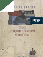 Roderick Beaton - Eisagogi Sti Neoteri Elliniki Logotexnia