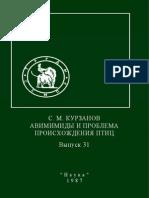 Kurzanov1987 Avimimidi i Problema Proishojzdeniya Ptiz