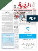 Alroya Newspaper 24-11-2013