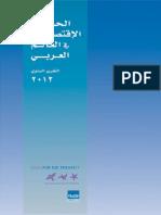 الحرية الاقتصادية في العالم العربي - التقرير السنوي 2013