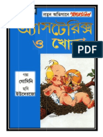 Asterix O Khoka (1st Time in Bengali)@ BD Exclusive Dbdebjyoti1