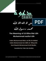 معنى-لا-اله-الا-الله-محمد-رسول-الله