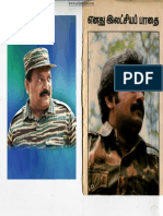 Prabhakaran Struggle