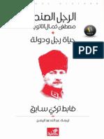 الرجل الصنم .. مصطفى كمال أتاتورك .. سيرة رجل ودولة