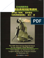 joas special 2012.pdf