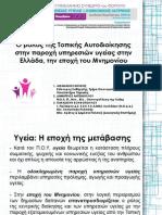 'Ο ρόλος της Τοπικής Αυτοδιοίκησης στην παροχή υπηρεσιών υγείας στην Ελλάδα, την εποχή του Μνημονίου'