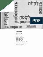 05 שיטה ללימוד הפעלים בעברית