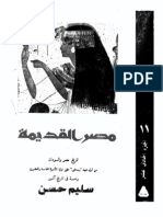 Selim+Hassan,+Ancient+Egypt,+11 مصر القديمة لسليم حسن الجزء الحادى عشر