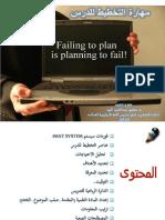 مهارة التخطيط للدرس