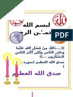 البسم الله الرحمان افتتاحية المذكرة