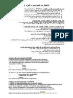 الاختبارات النموذجية الجزء 3