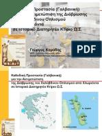 Karydis Georgios  - Galvanic Protection