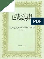 المراجعات - السيد عبدالحسين شرف الدين الموسوي