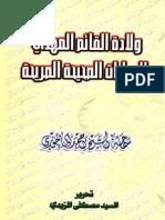 Wiladat Al Qaim