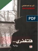 رواية فلتغفري ـ أثير عبدالله النشمي