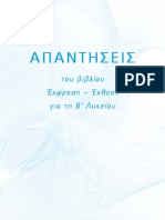apantisis