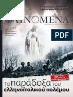 FAINOMENA(8)
