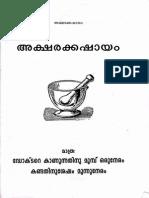 AksharaKashayam (അക്ഷരകഷായം)