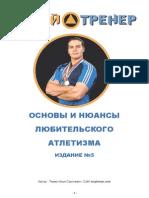 ТВОЙ ТРЕНЕР - основы и нюансы любительского атлетизма (издание 5)