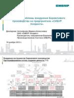 Успехи и проблемы внедрения бережливого производства на предприятиях «СИБУР Холдинга»