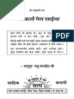 Mera Karta Mera Saiyaa - (in Hindi Language From Sahibbandgi.org - Year 2012)