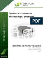 350003-013 Usergde Smartpack Monitoring-ctrl-unit 7v0 Rus