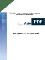 Инструкция_серия Acme